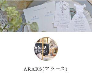 ARARSのminneギャラリーページ